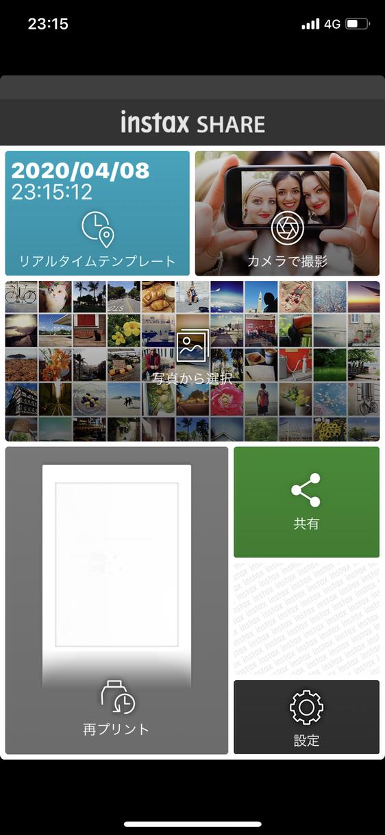 専用アプリのトップ画面
